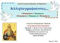 Ἐπιστολὴ Ἐυχαριστίας ἀπὸ τὶς Φυλακὲς Ἄμφισσας 8-3-2016