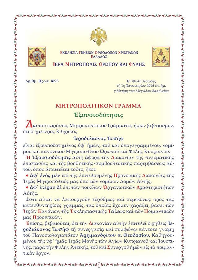 MitropolitikonGrammaE_Page_1