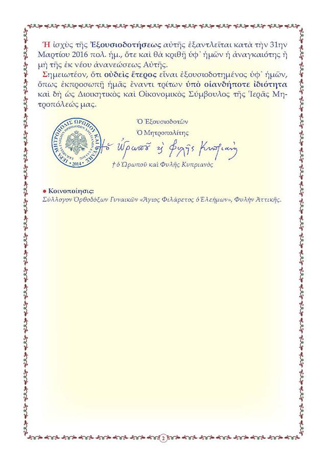 MitropolitikonGrammaE_Page_2