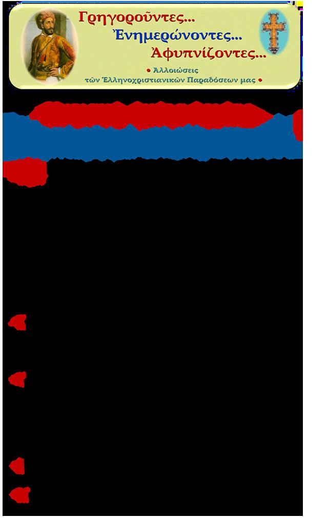 KyriakiMeraArgias-1