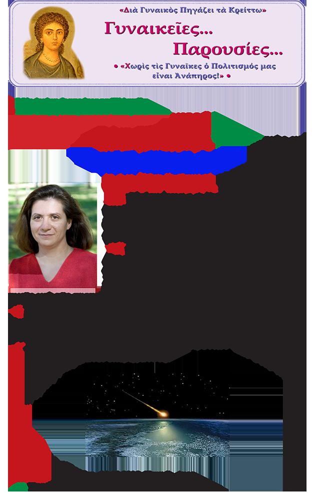 VickyKalogera-1