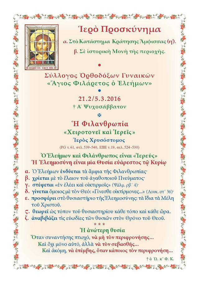 AnamnistikoAmfisa2-16_Page_2