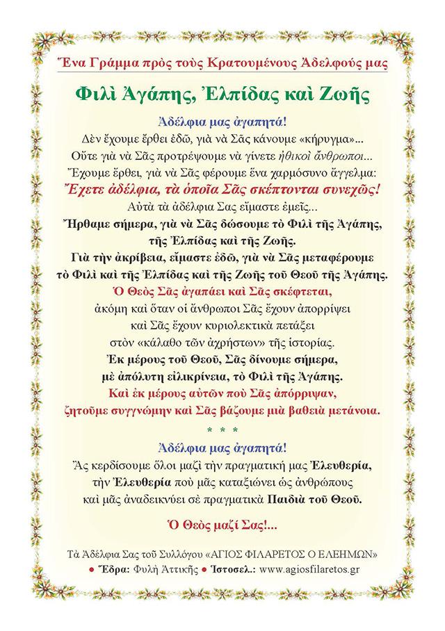 AnamnistikoKratoumenon_Page_2