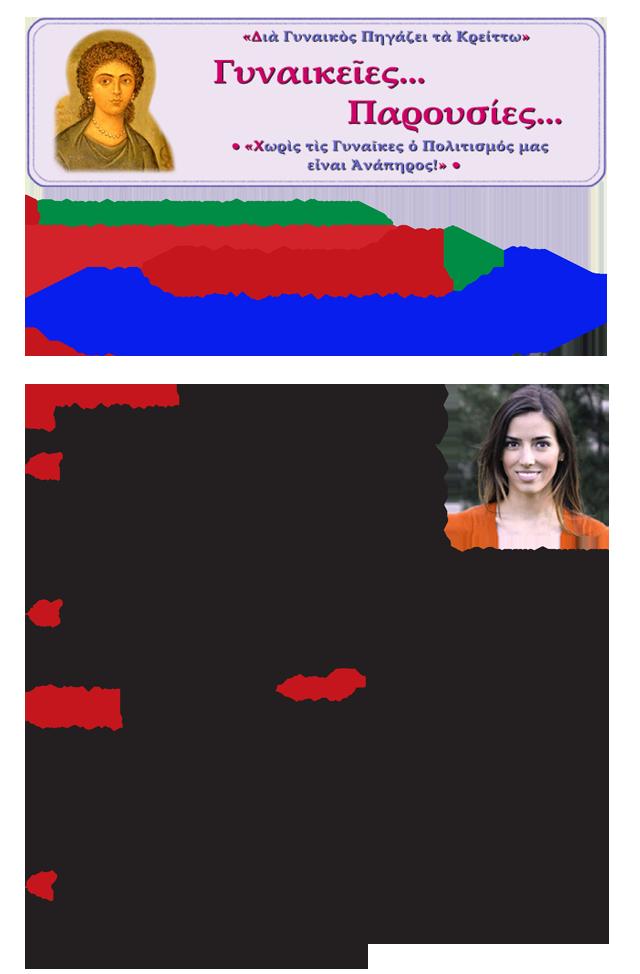EleniAntoniadoy-1