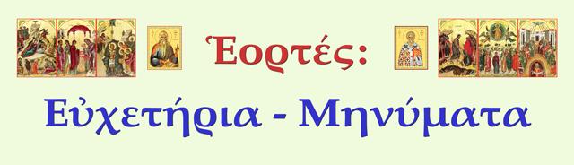 LOGO-Eortes-Eyxetiria-Minimata