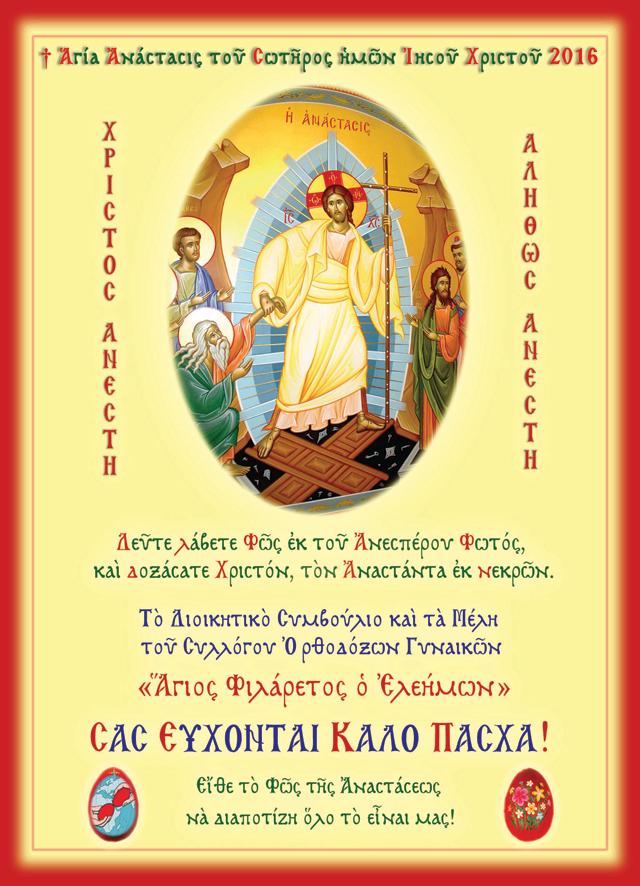 Pasxa_2016AF_Greek