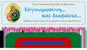 Ἔκθεση πεπραγμένων, Τρίμηνον Β΄ Ἀπρίλιος – Ἰούνιος 2016