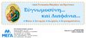 Χορηγία Ἀτομικῆς Ὑγιεινῆς ἀπὸ τὴν «ΜΕΓΑ Α.Ε.»