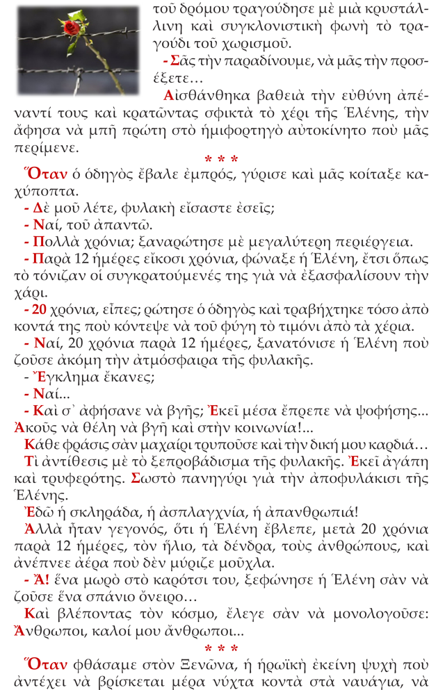 ApofylakistheisaEleni-4a