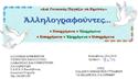 Εὐχαριστήριος Ἐπιστολὴ ἀπὸ τὶς Φυλακὲς Κασσαβέτειας 25-04-2016