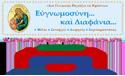 Ἔκθεση πεπραγμένων, Τρίμηνον Β΄ Ἀπρίλιος – Ἰούνιος 2020