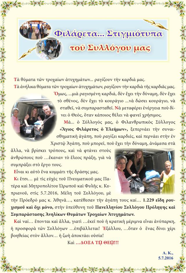 AgFilaretos_Atyximaton16