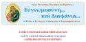 Ἔκθεση πεπραγμένων Τρίμηνον Γ΄ Ἰούλιος-Σεπτέμβριος 2013