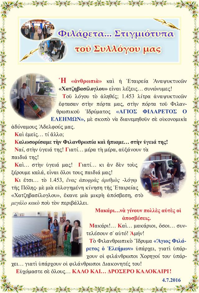 Elehmosyni_1