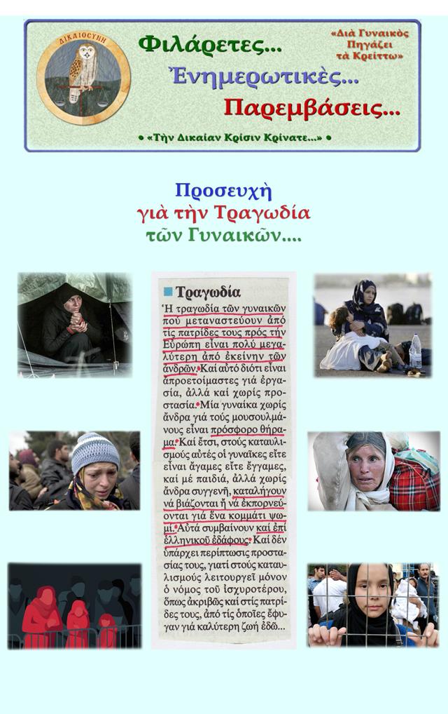 TragodiaGynaikon-AgFil