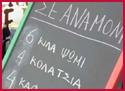 «Σὲ Ἀναμονὴ» ψωμί, τυρόπιτα, καφὲς  καὶ στὸ Ἀγρίνιο!