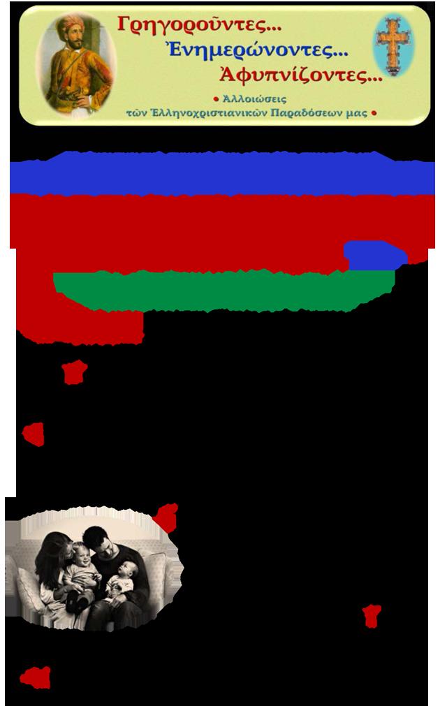 OikogeneiaSimera-1