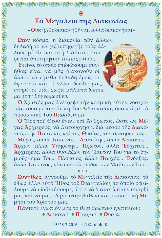 Amfisa-8-16-1