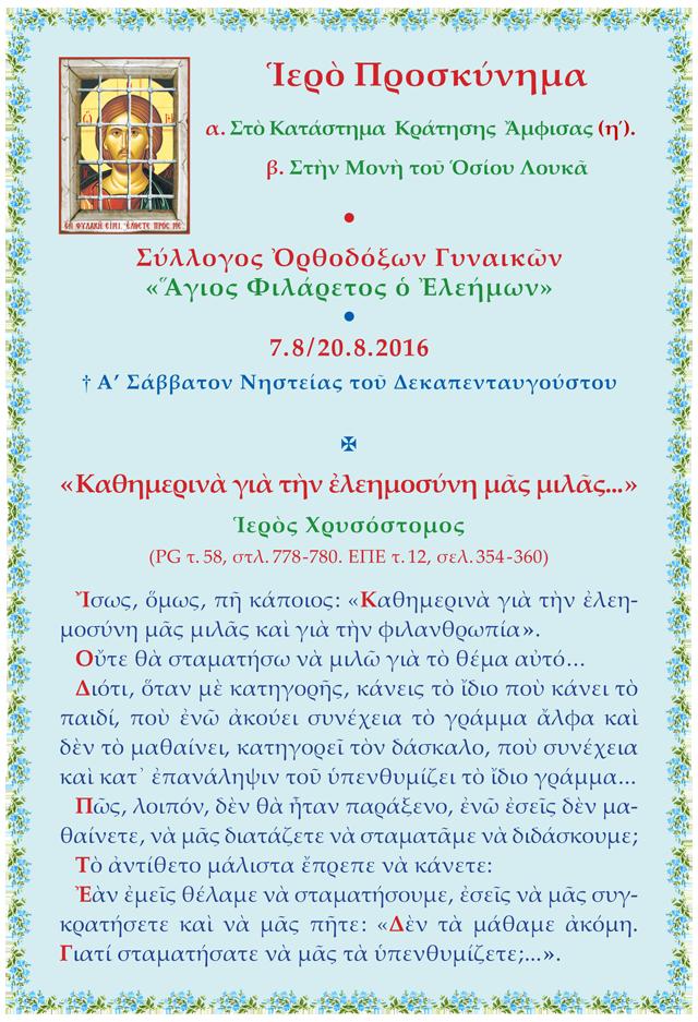 Amfisa-8-16-2