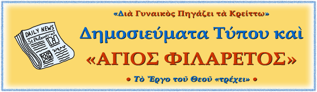LOGO Dimosieymata Typou