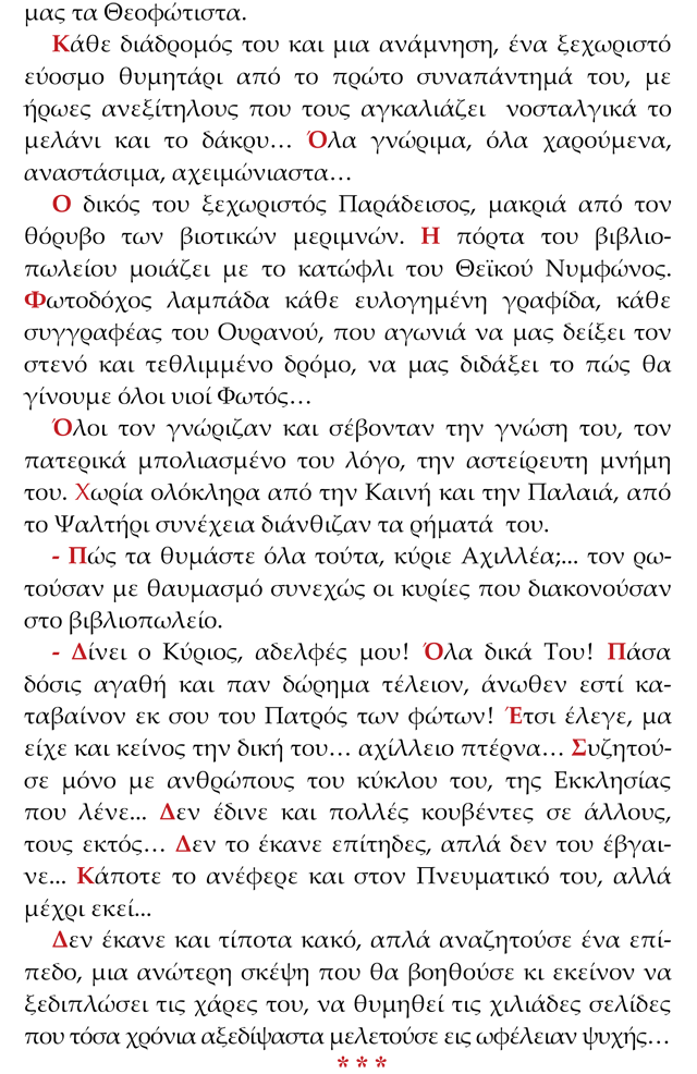 NaGrafteiMesaMou-2