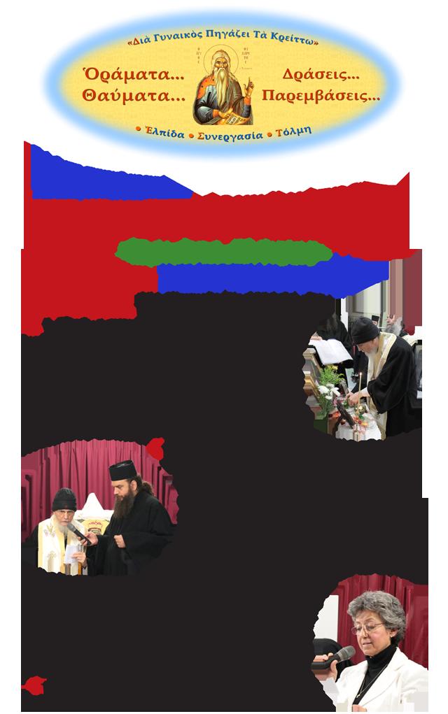 EkthesiAgapis11-16-1