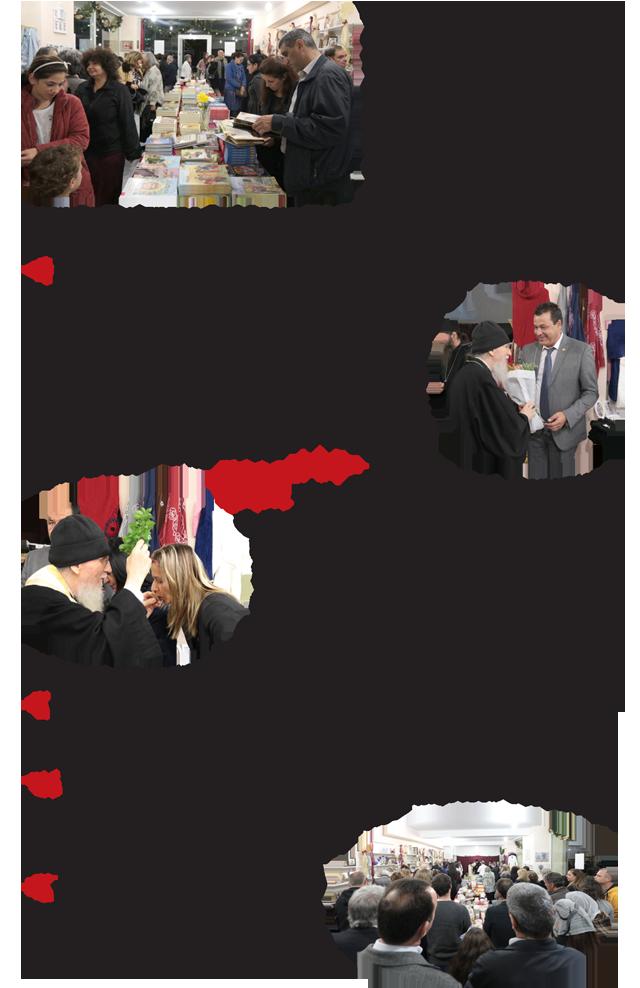 EkthesiAgapis11-16-2