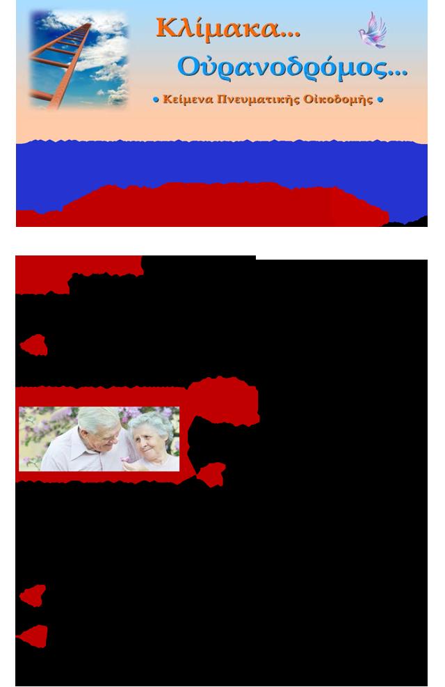 SevasmosGoneis-1