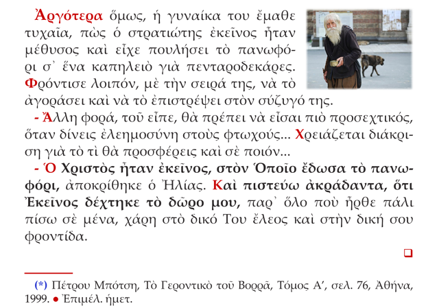 StaretsZosimas-Ag-Fil-2