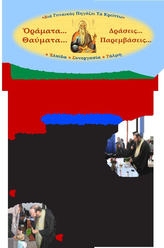 AgiasmosSylAgFil-11-16-1
