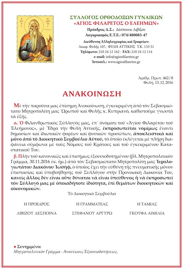 Anakoinosis-9