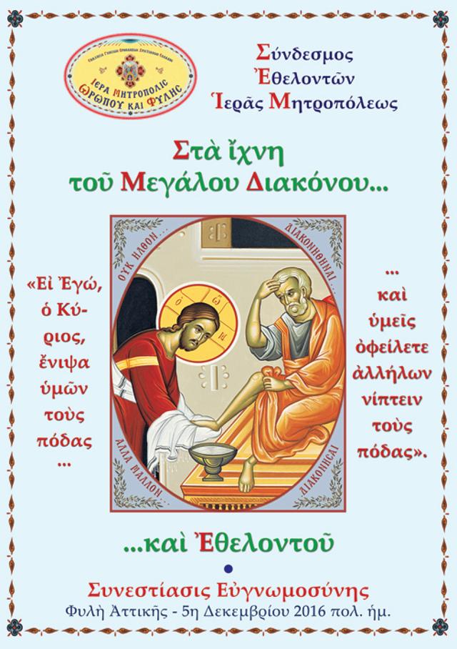 EnthimioSynEygnom11-2016-1