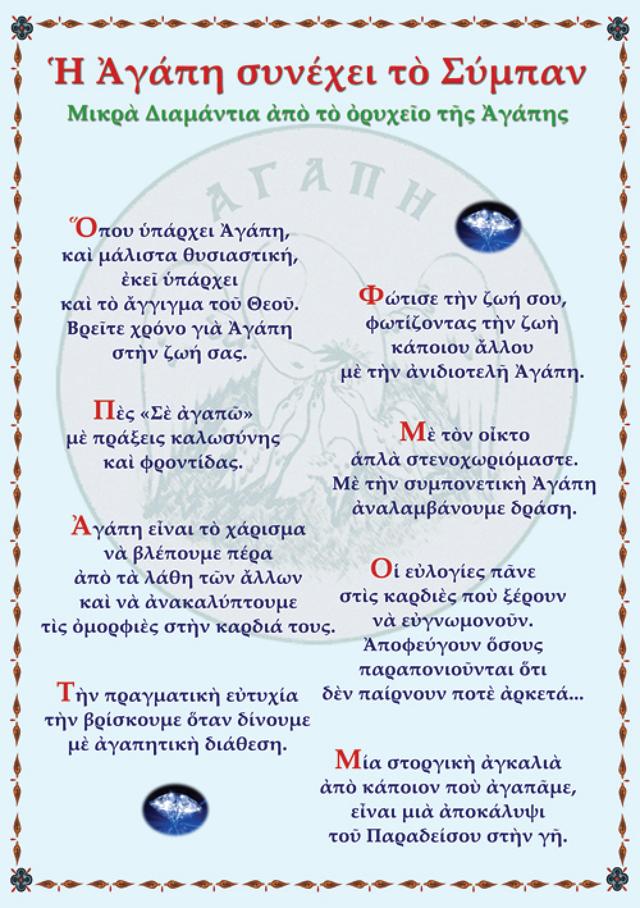 EnthimioSynEygnom11-2016-2