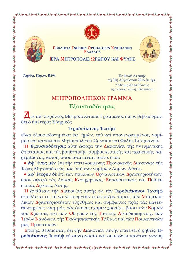 MitropolitikonGrammaH-1