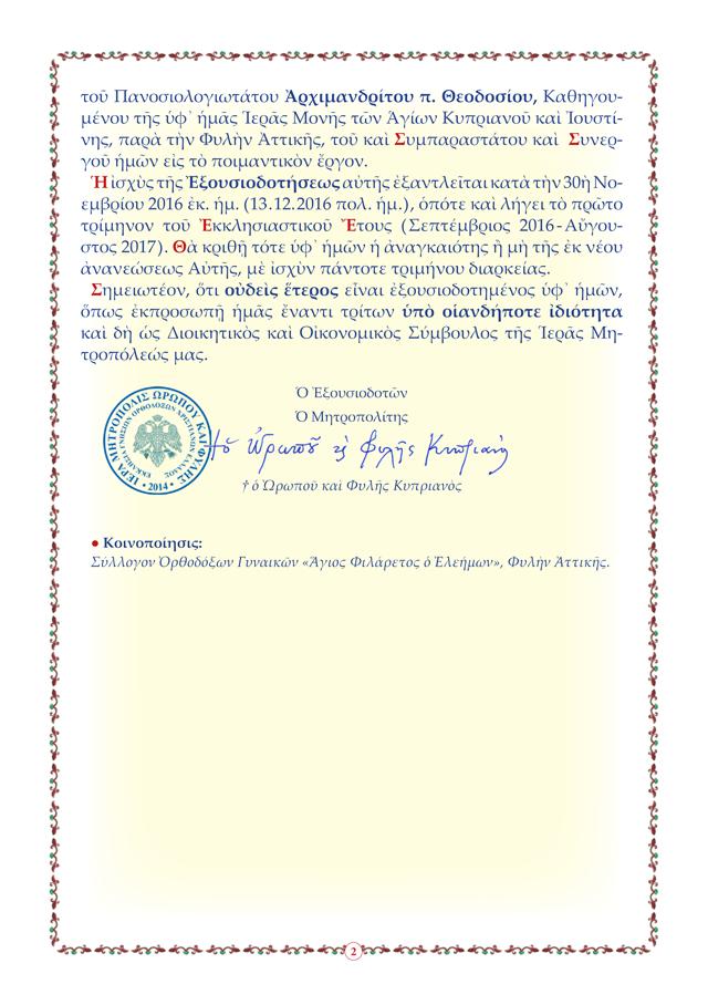 MitropolitikonGrammaH-2