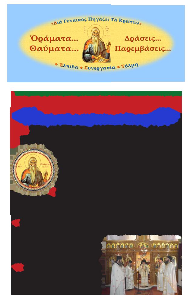 PanAgiosFilaretos2016-Ag-Fil-1