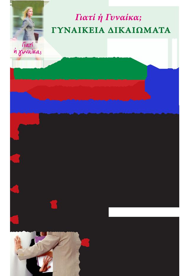 SexoualikiParenoxlisi-Ag-Fil-1