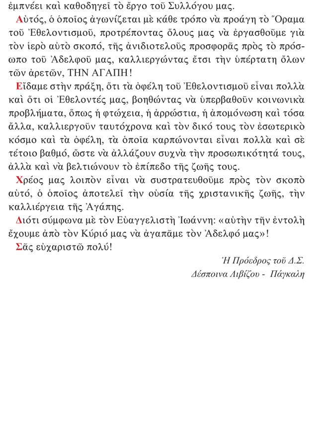 SynEygnomB11-16DespLivizou-2