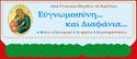 Προσφορὰ ἀγαθῶν στὸν Ὀργανισμὸ Κοινωνικῆς Φροντίδας «ΘΕΟΦΙΛΟΣ» 31.7.2020