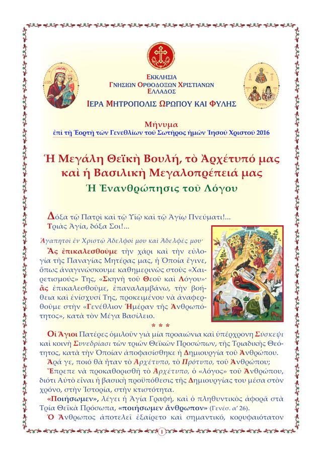 MinimaXristougennon2016-1