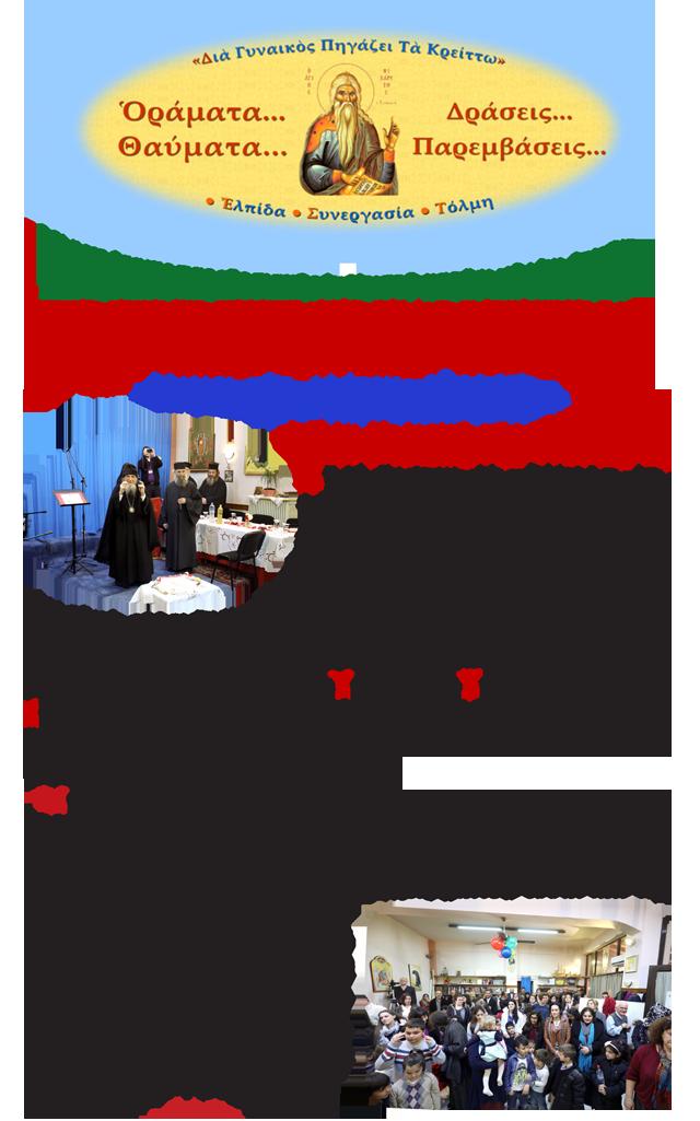 AntikarnavalikiC-2017-1