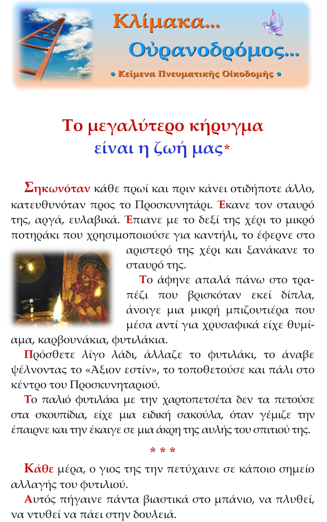 MegalyteroKirigma-1