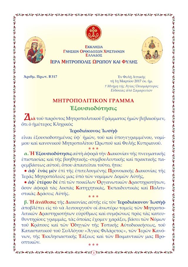 MitropolitikonGrammaJ-1