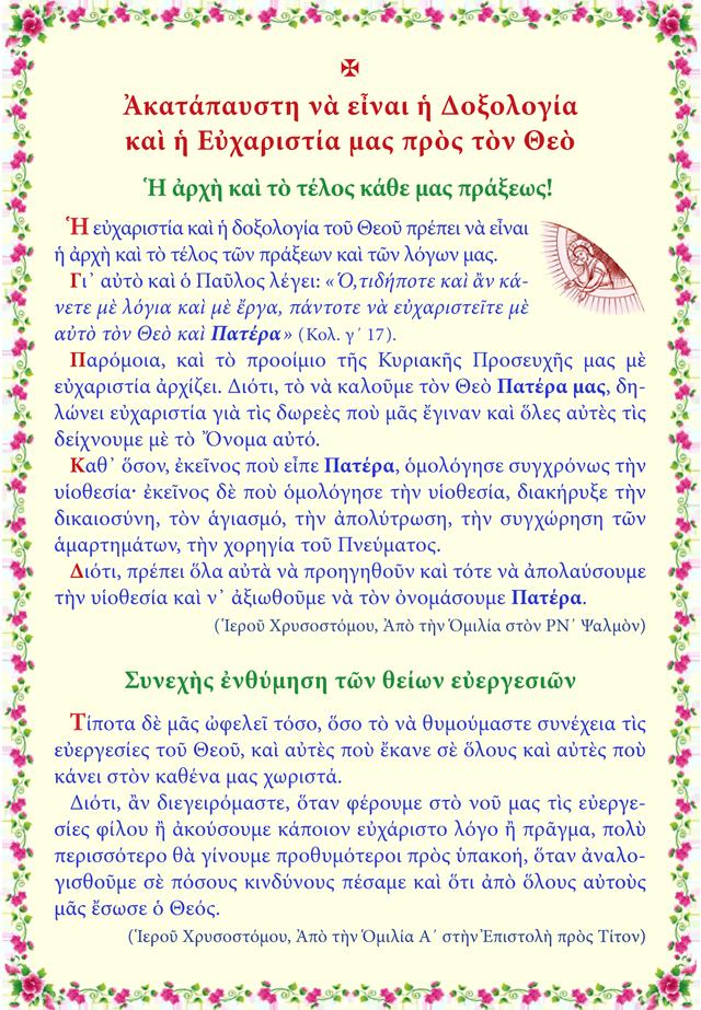 AnamnProskNeonBolou3-17-1