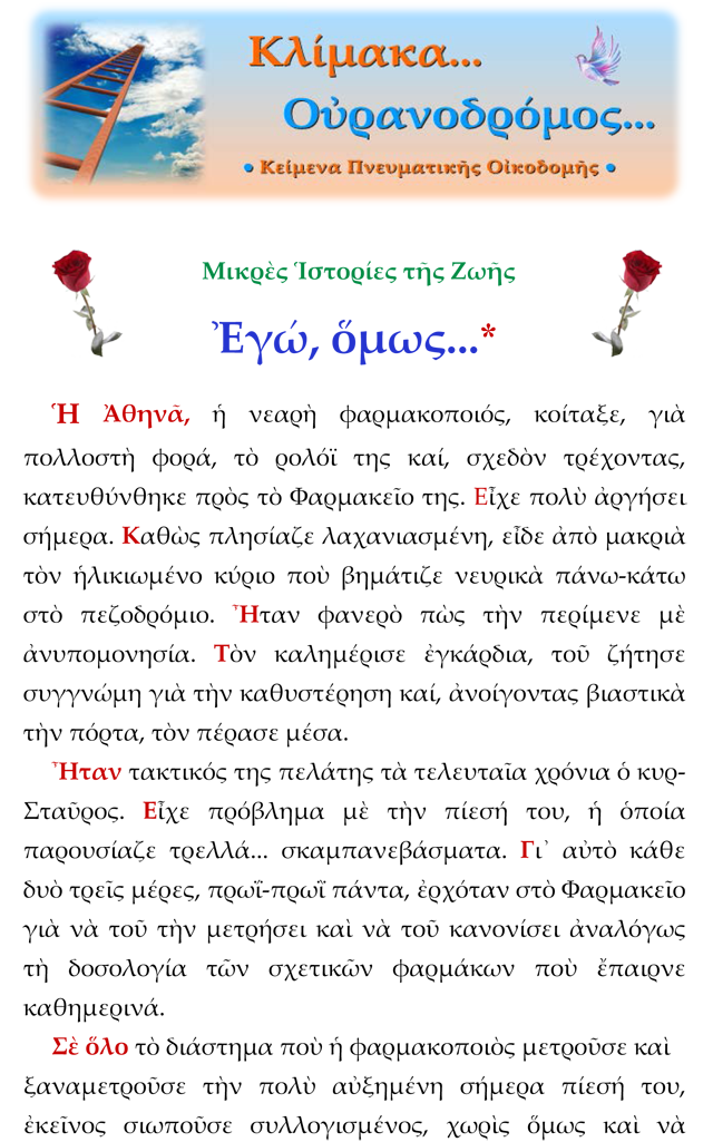 EgoOmos-1