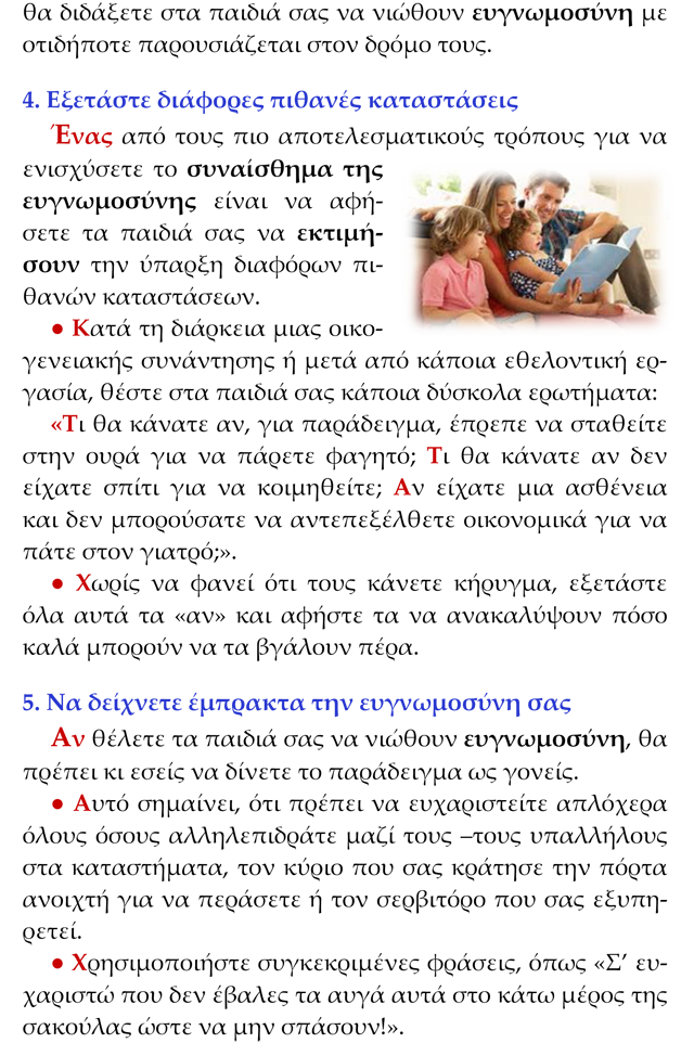 EygnomonaPaidia-4