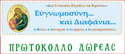 Χορηγία Σφολιατοειδῶν ἀπὸ τὸ «ΚΑΦΕ SNAK 14» 20.12.2017