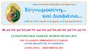 Ἔκθεση πεπραγμένων, Τρίμηνον Β΄ Ἀπρίλιος – Ἰούνιος 2017