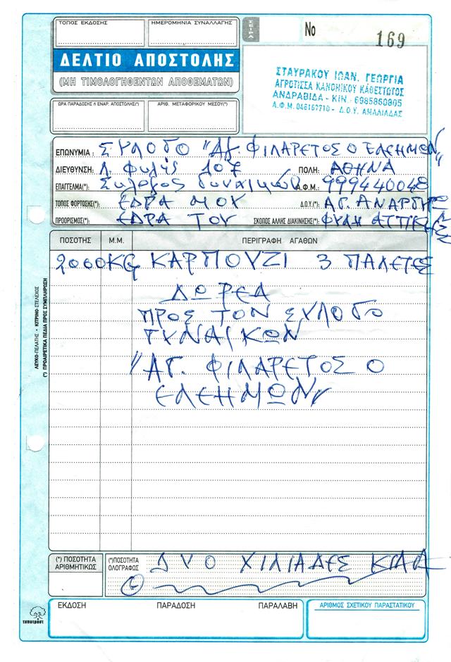 X Stavrakoy 27.7.2017