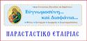 Χορηγία Σφολιατοειδῶν ἀπὸ τὴν «ἜΛΕΝΑ» 2.8.2017
